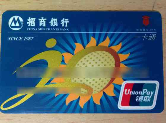 China Marchants Bank's cash card.
