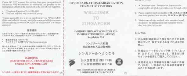 シンガポール入国カード・日本語版表