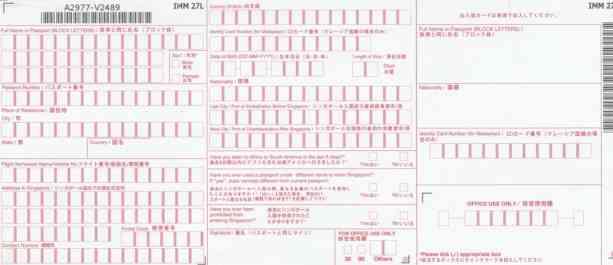 シンガポール入国カード・日本語版裏