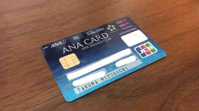 ANAマイルを貯めるなら「ソラチカカード」