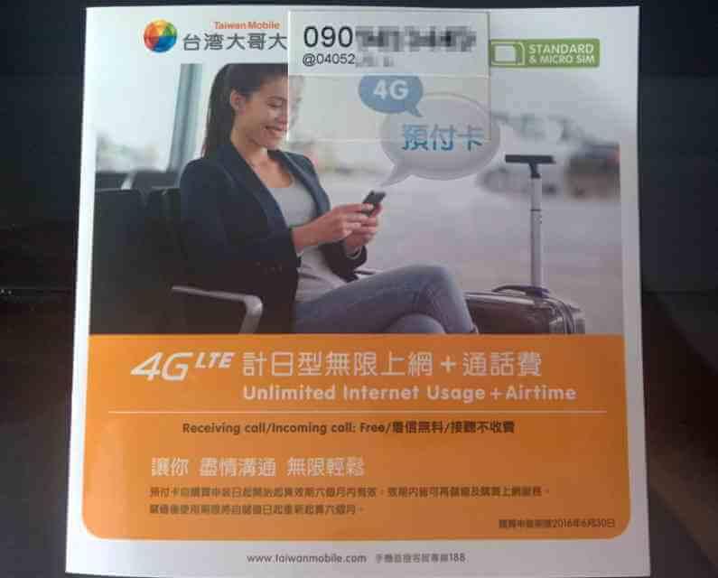 台湾モバイル プリペイドSIMカード パッケージ